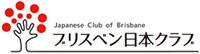 ブリスベン日本クラブ