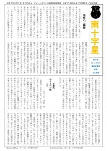thumbnail of 南十字星2015-12(GC)13(BNE)合同版