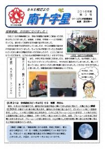 thumbnail of BNE南十字星 第3号