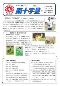 thumbnail of BNE 南十字星 第4号