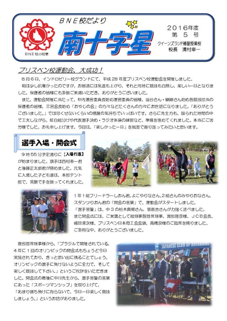 thumbnail of BNE南十字星 第5号
