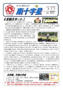 thumbnail of BNE南十字星 第8号