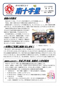 thumbnail of BNE南十字星第10号(最終号)