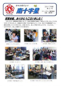 thumbnail of BNE 南十字星 2017 第2号